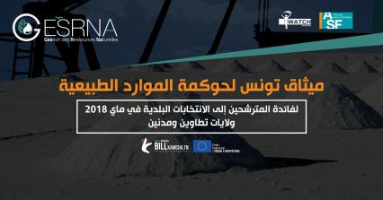 بيان إطلاق ميثاق تونس لحوكمة الموارد الطبيعية