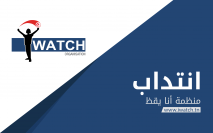 I Watch is recruiting a Project Coordinator