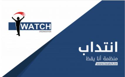 I WATCH recrute plusieurs profils - Tunis