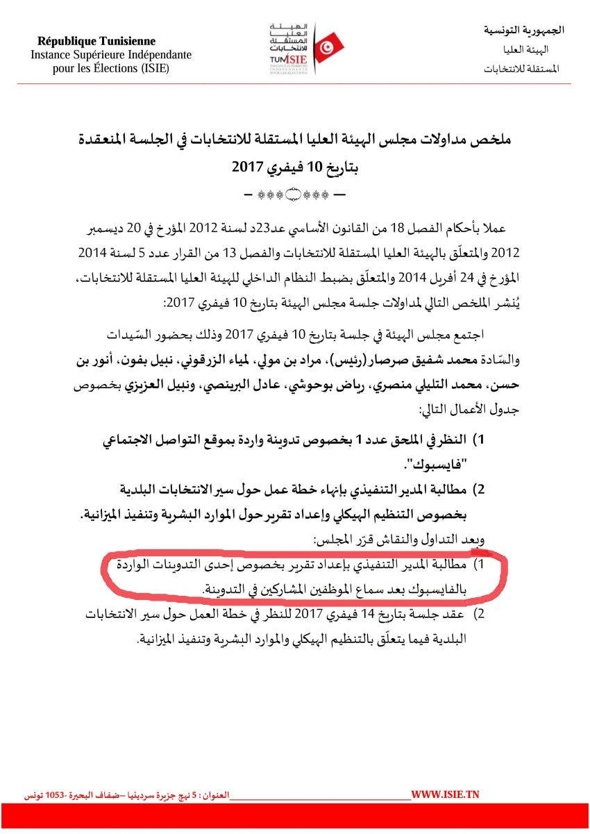 ملخص مداولات الذي يطالب باعداد تقرير حول تدوينة على الفايسبوك