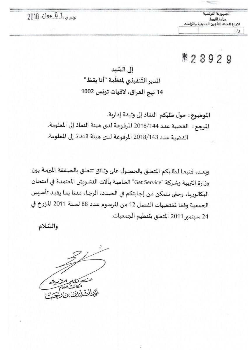 رد وزارة التربية حول طلب النفاذ للمعلومة