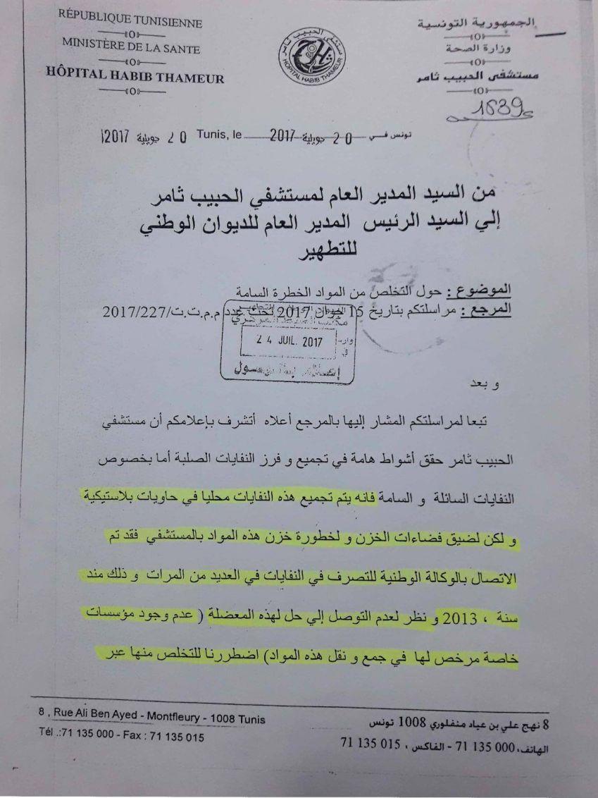 مستشفى الحبيب ثامر يراسل الديوان الوطني للتطهير