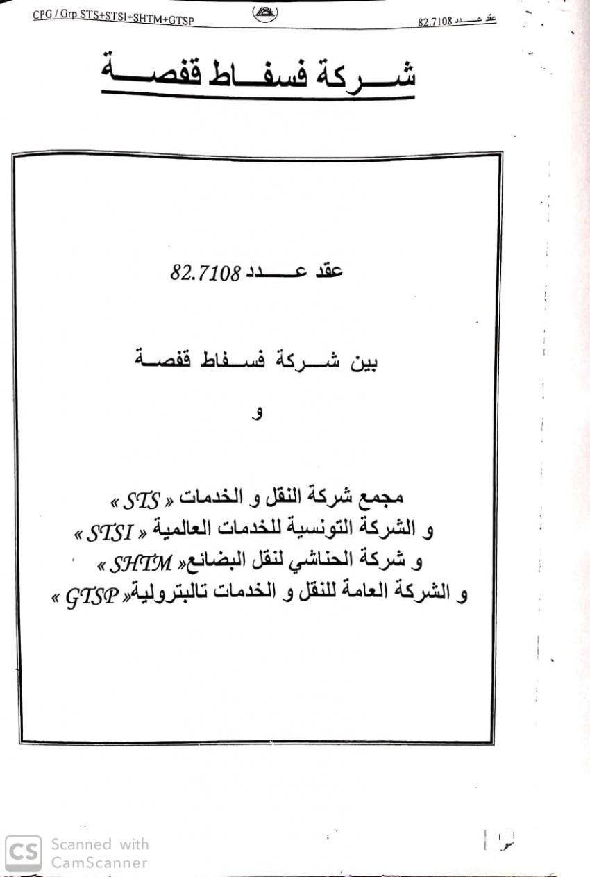 سعر نقل الطن من الفسفاط بلغ 15 دينار في 2017 وفق احد عقود شركة فسفاط قفصة