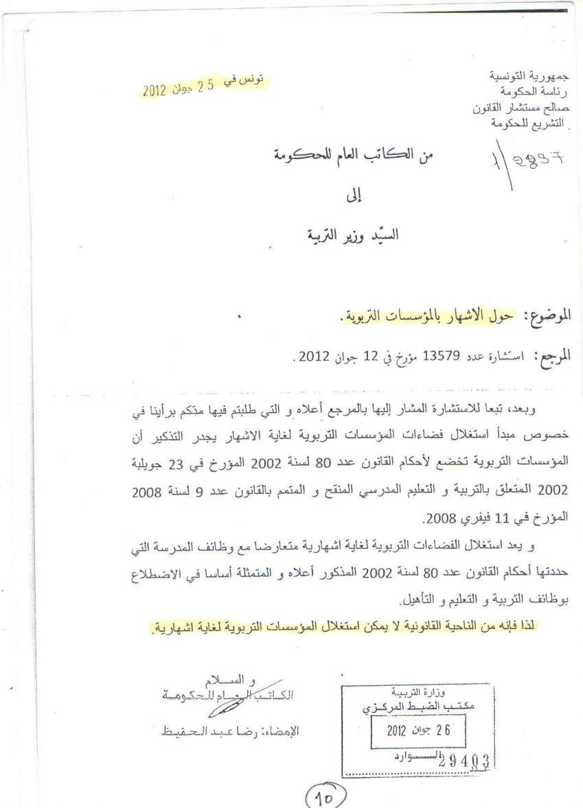 مراسلة من الكاتب العام للحكومة إلى وزير التربية الأسبق عبد اللطيف عبيد