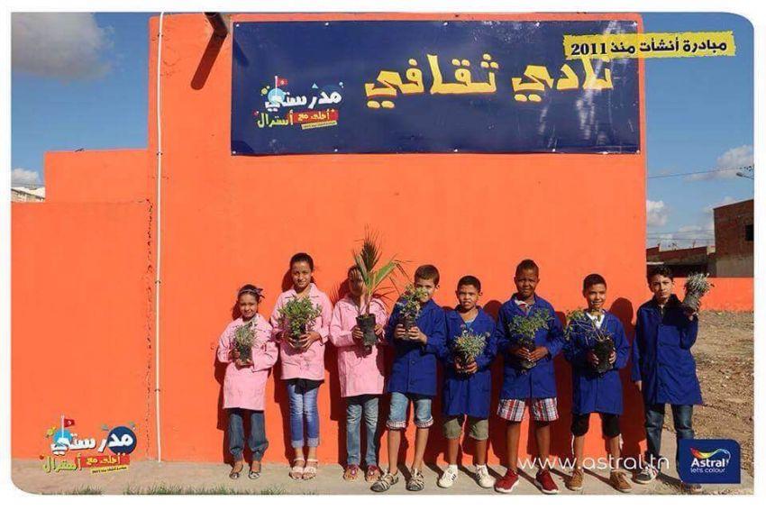 التسمية التجارية لأسترال توشح احد الجدران بمدرسة ابتدائية
