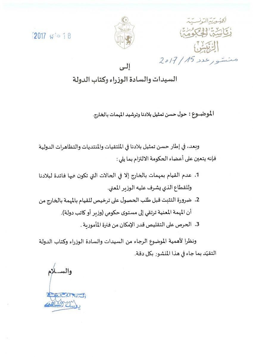 رئيس الحكومة يحذر من السفرات الوزارية الطويلة وغير المفيدة