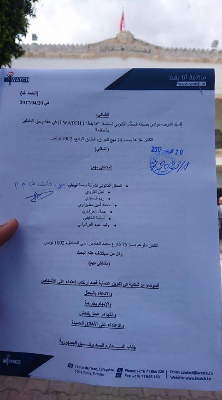 نسخة من شكاية منظمة أنا يقظ ضد نبيل المدعو القروي وفريقه الصحفي