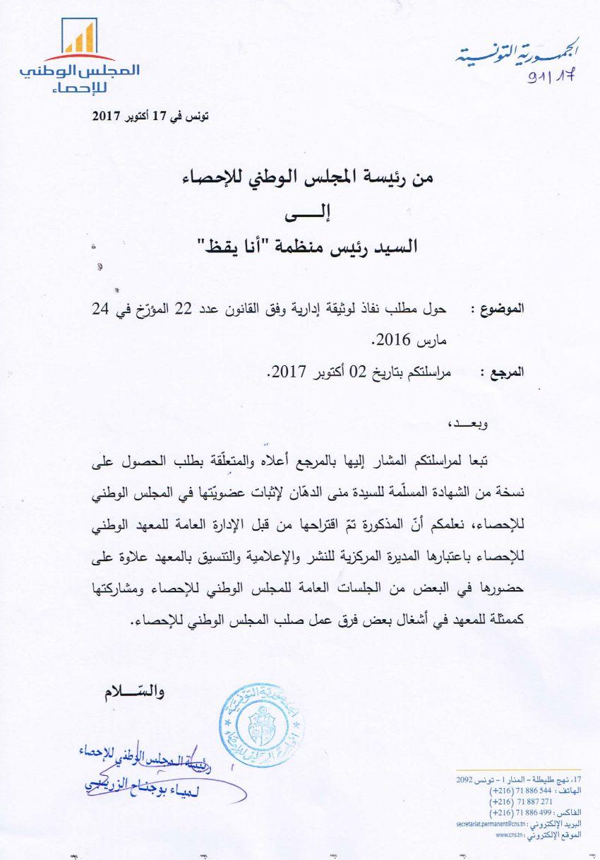 رئيسة المجلس الوطني للحوار لمياء الزريبي تنفي حصول منى الزقلي الدهان على شهادة من المجلس