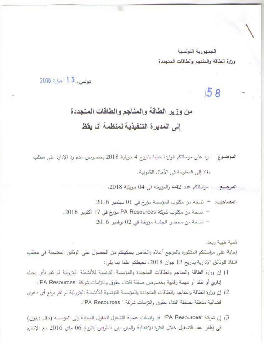 وزارة الطاقة تنفي فتح تحقيق أو رفع دعوى قضائية بشأن الصفقة