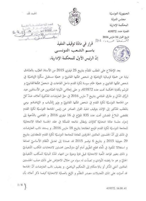 قرار المحكمة الادارية القاضي بايقاف الجلسة العامة الانتخابية