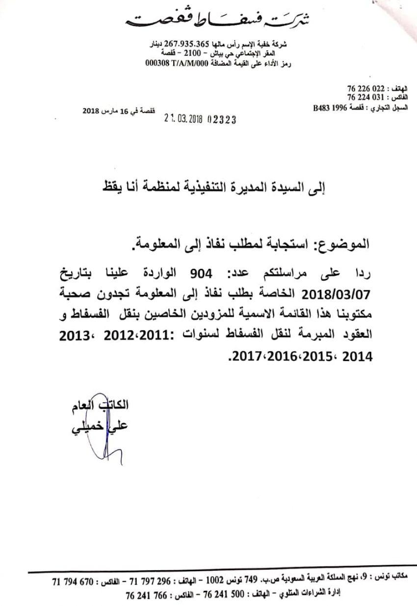 قائمة في كل الناقلين الخاواص ممضاة من قبل الرئيس المدير العام الحالي لشركة فسفاط قفصة