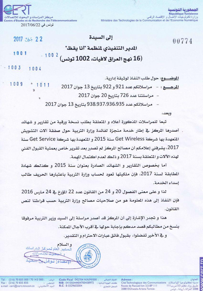 مركز الدراسات والبحوث للاتصالات يؤكد عدم صدور تقرير القبول الفني لالات التشويش على الاتصالات