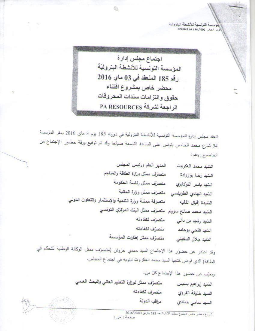 محمد العكروت يفرض على مجلس ادارة المؤسسة النظر في ملف