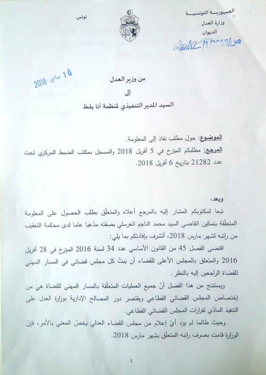 وزارة العدل توضع الوضعية الادارية للقاضي الهارب من العدالة