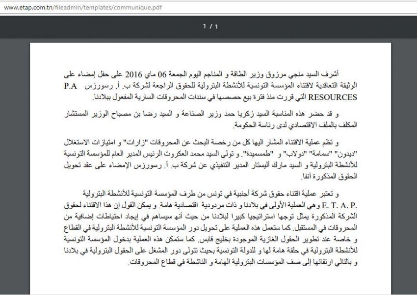 بلاغ المؤسسة التونسية للانشطة البترولية بخصوص اقتناء حقوق والتزامات الشركة السويدية بي أ ريسورسز
