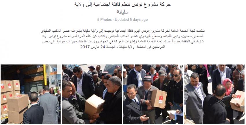 اعضاء من حركة مشروع تونس بصدد توزيع مساعدات على مواطنين بسليانة