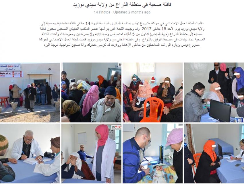 حركة مشروع تونس في سيدي بوزيد لتوزيع امتيازات عينية على مواطنين