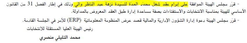 قرار مجلس الهيئة الموافقة على إبرام عقد شغل محدد المدة للسيدة نزهة عبد الناظر والي