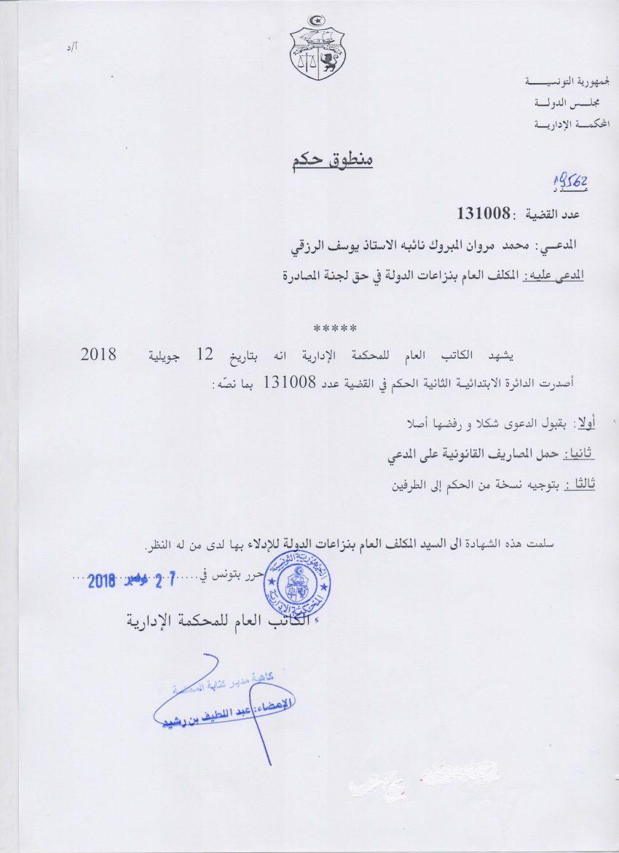 المحكمة الادارية ترفض دعوى ثانية رفعها مروان المبروك ضد الدولة التونسية