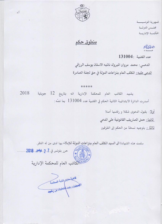 حكم صادر عن المحكمة الادارية يرفض دعوى مروان المبروك ضد الدولة التونسية