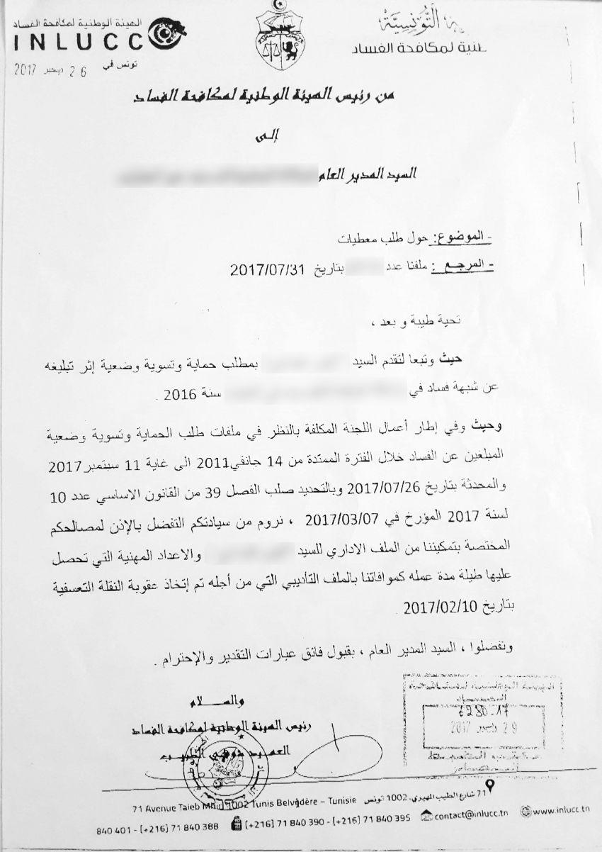 مراسلة هيئة مكافحة الفساد تؤكد تلقيها البلاغ في 2016