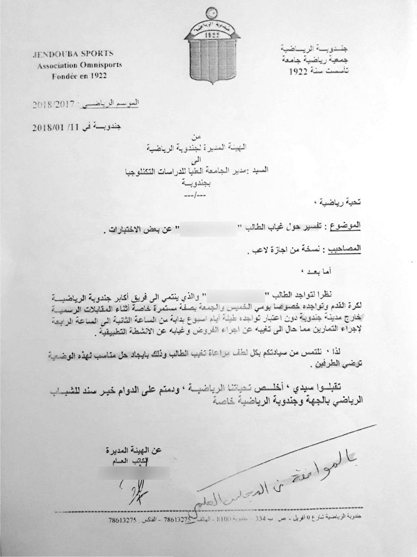 جمعية جندوبة الرياضية تطالب بإيجاد حل للطالب المتغيب