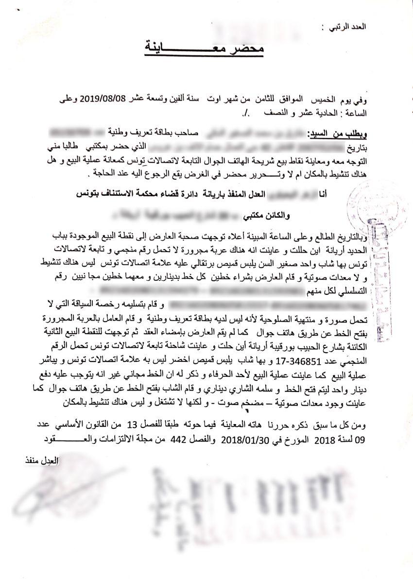 محضر معاينة قانونية يكشف جانب من التجاوزات في قطاع بيع خطوط الهاتف باتصالات تونس في ولاية اريانة