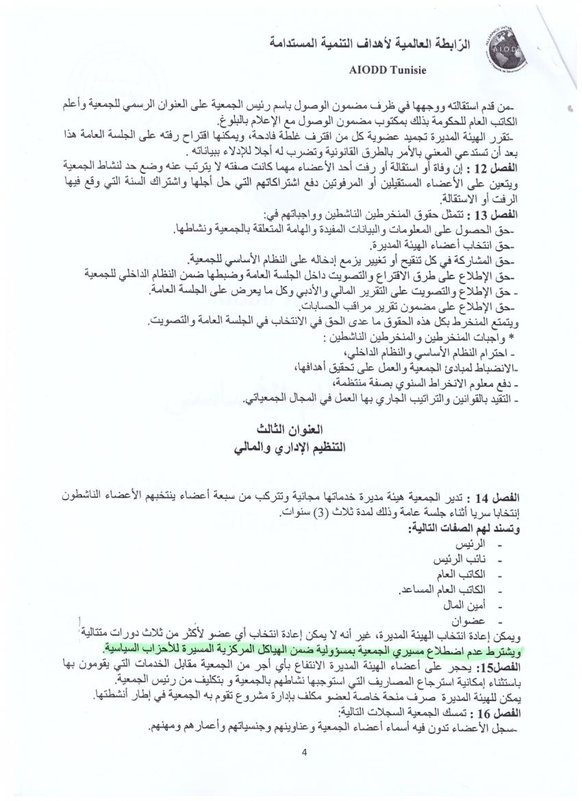 قانون الجمعية يمنع النشاط السياسي