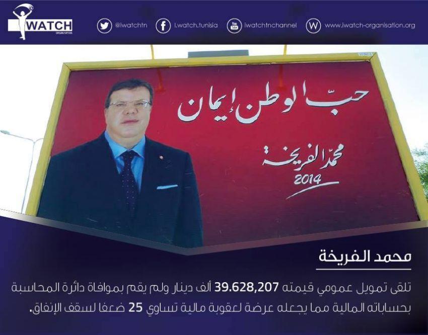 لافتة اشهارية للمترشح محمد الفريخة