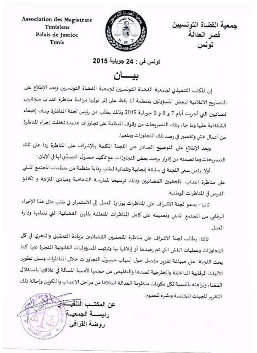 بيان جمعية القضاة