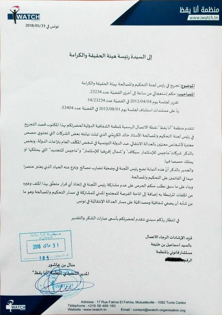 نسخة من تجريح أنا يقظ في رئيس لجنة التحكيم والمصالحة خالد الكريشي