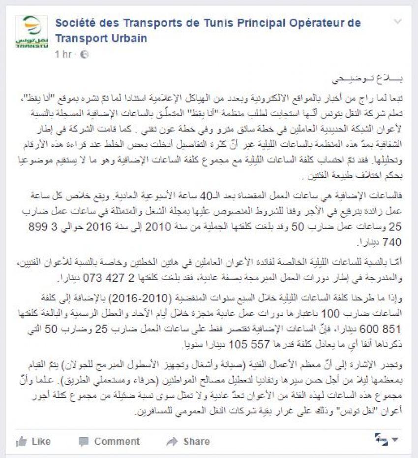 بلاغ شركة نقل تونس