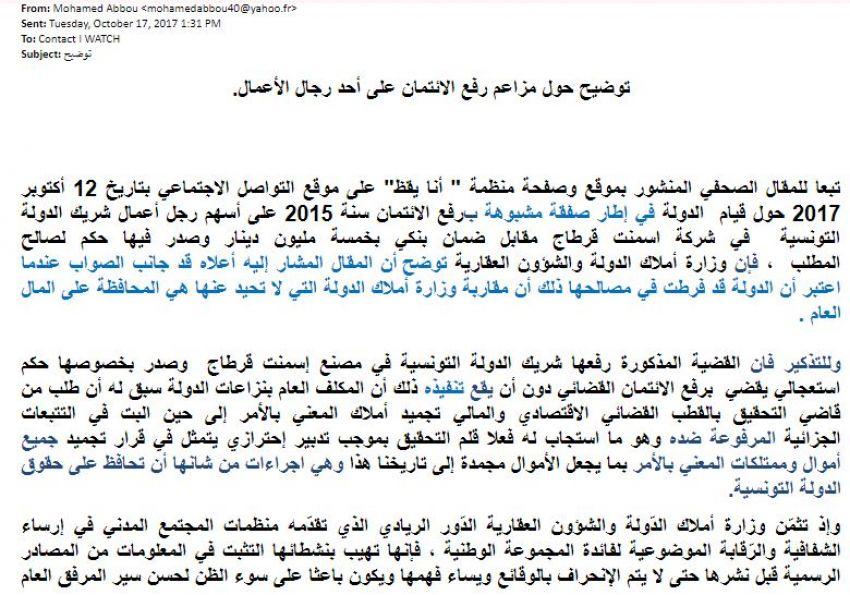 توضيح وزارة املاك الدولة بخصوص رفع الائتمان  على املاك لزهر سطا