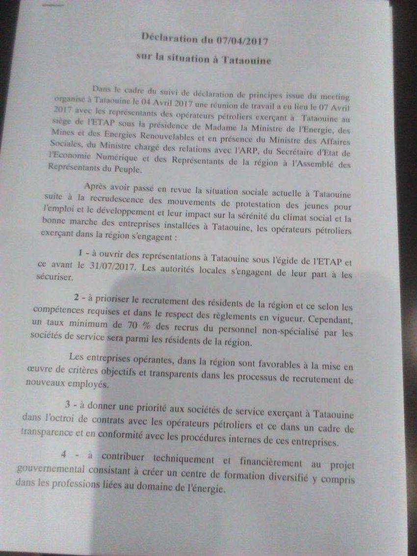 نص الاتفاق - جزء 1