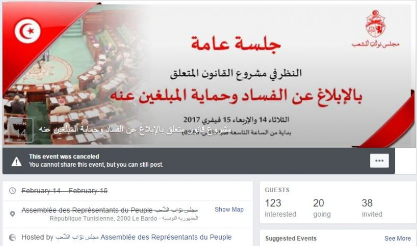الصفحة الرسمية للمجلس على الفايسبوك تلغي الحدث المتعلق بالجلسة العامة المخصصة لمناقشة مشروع قانون حماية المبلغين عن الفساد