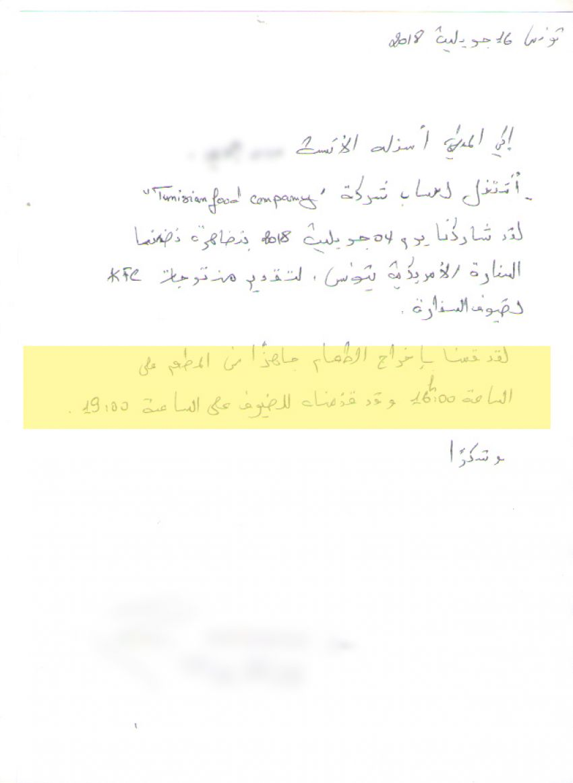 شهادة احدى الموظفات المكلفات بتقيدم الوجبات في حفل السفارة