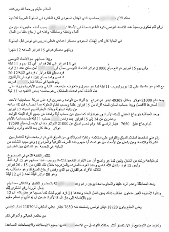 الهلال السعودي يتهم رئيس الجامعة بالتحيّل