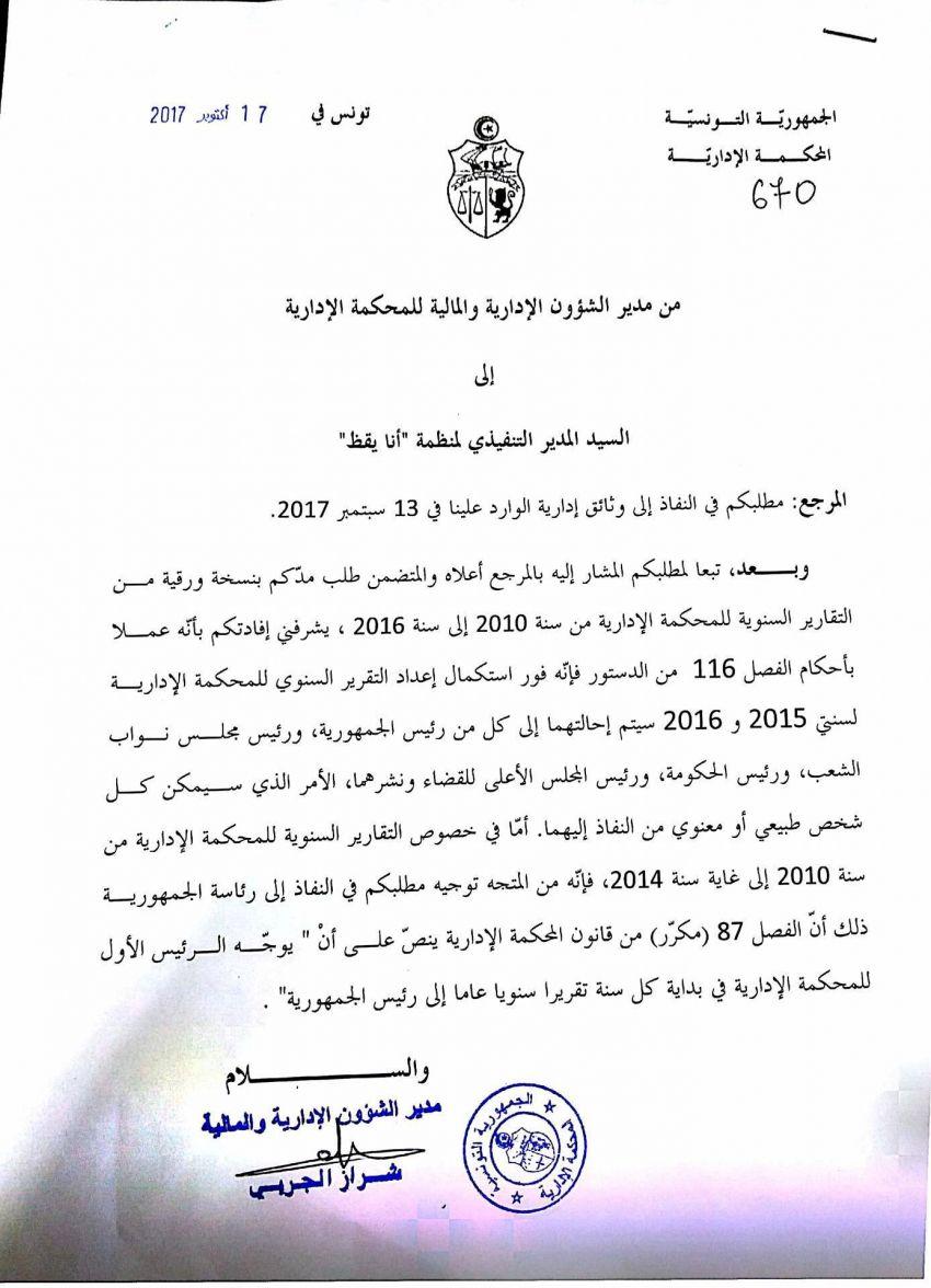 نسخة من اجابة المحكمة الادارية على مطلب نفاذ منظمة أنا يقظ