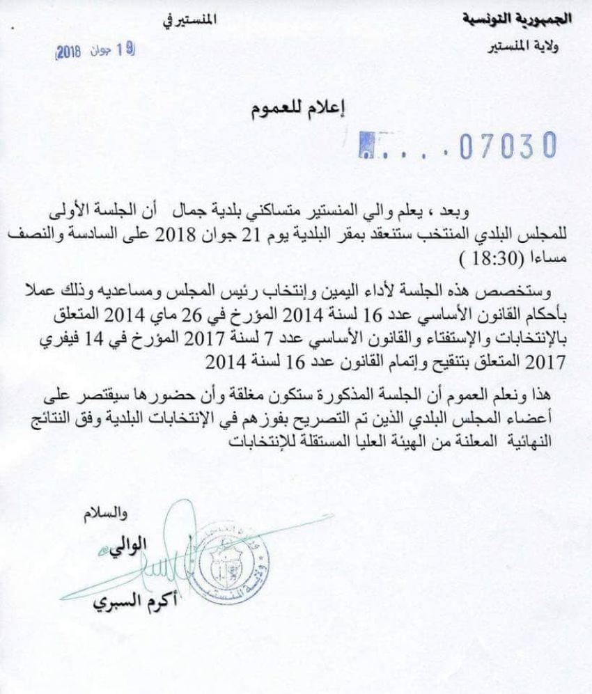قرار والي المنستير بمنع المواطنين من حضور أولى جلسات المجلس البلدي بجمال