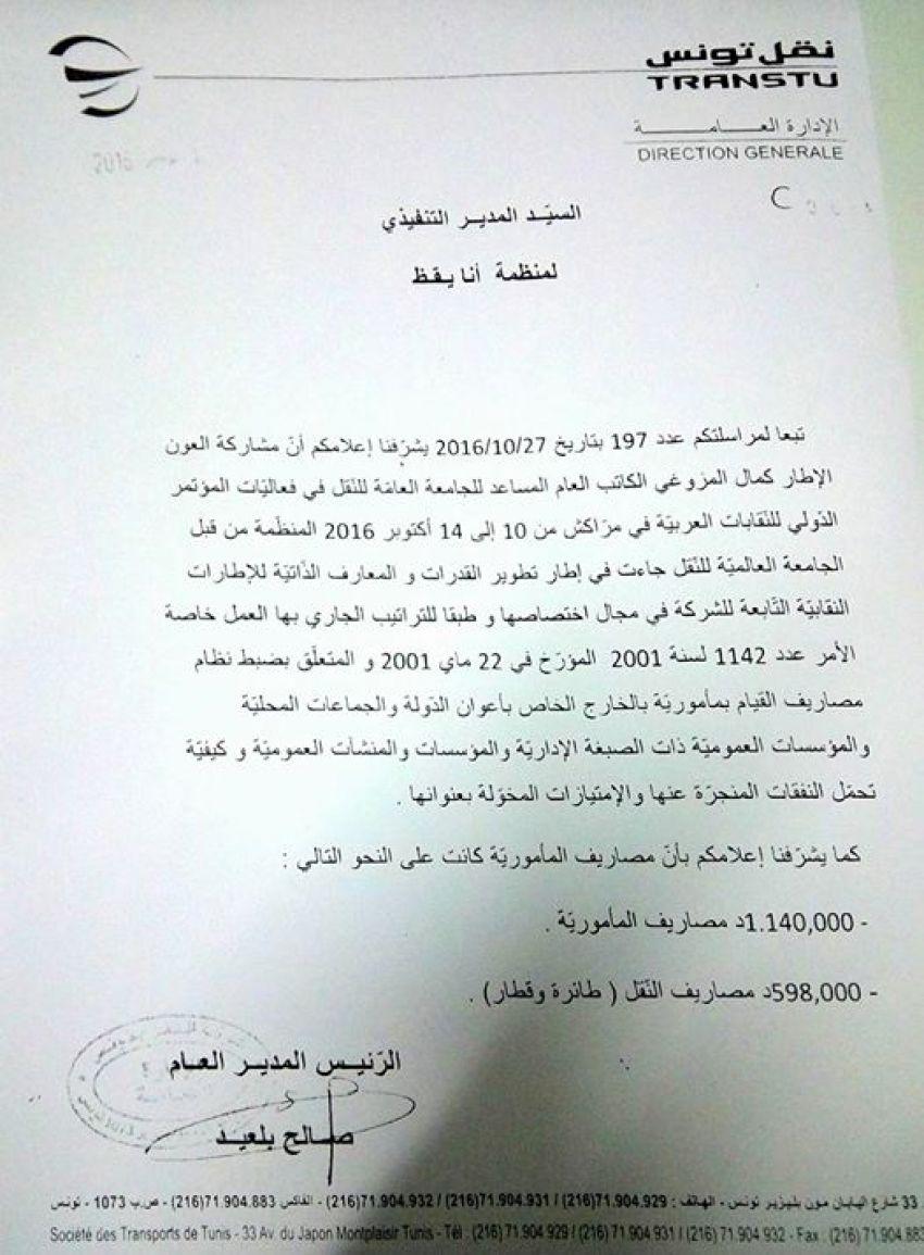 مراسلة شركة نقل تونس حول مصاريف