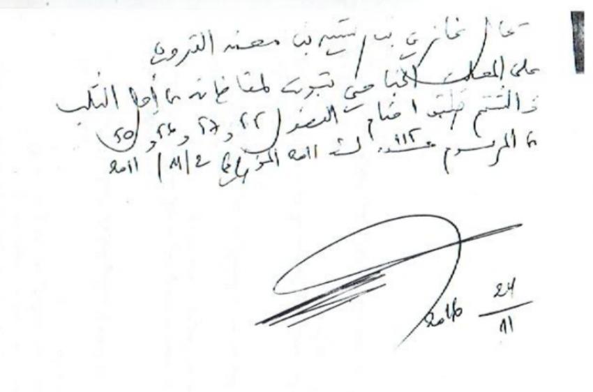 قرار وكيل الجمهورية بإحالة غازي القروي على المحكمة