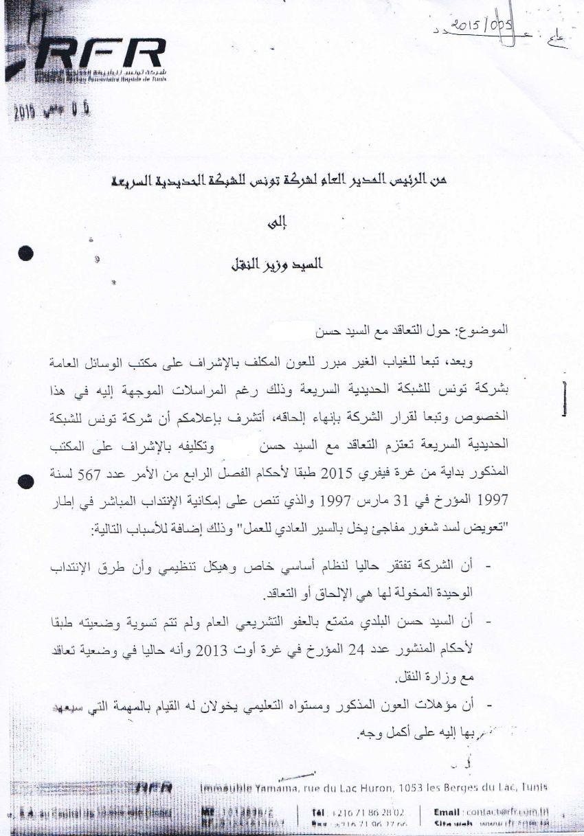 ر.م.ع RFR يبرر الانتداب غير القانوني لحسن.ب طمعا في ترخيص من وزارة النقل