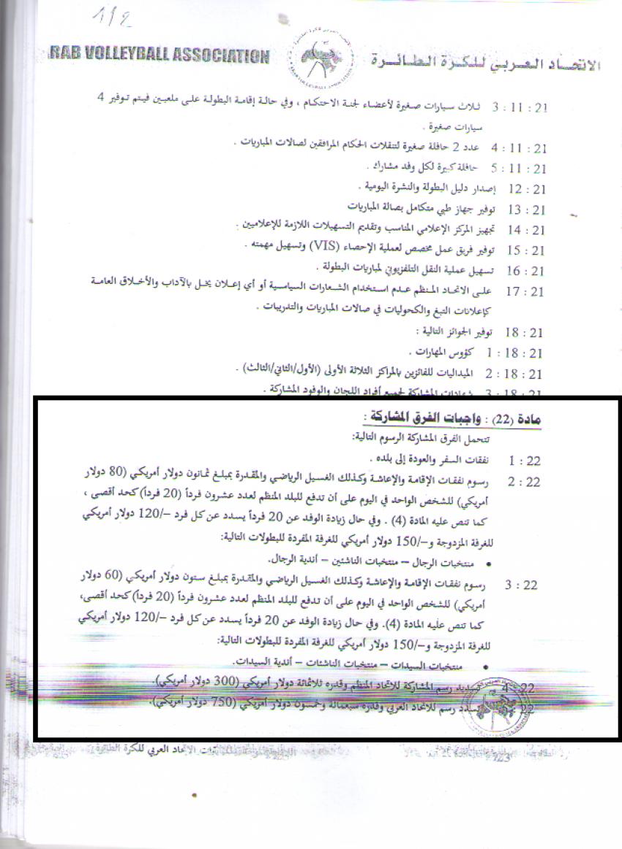 رسوم المشاركة حسب قوانين الاتحاد العربي للكرة الطائرة