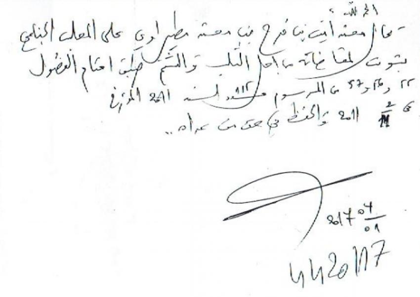 قرار وكيل الجمهورية بإحالة محمد أمين مطيراوي على المحكمة